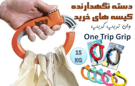 دستگیره نگهدارنده کیسه خرید کالا