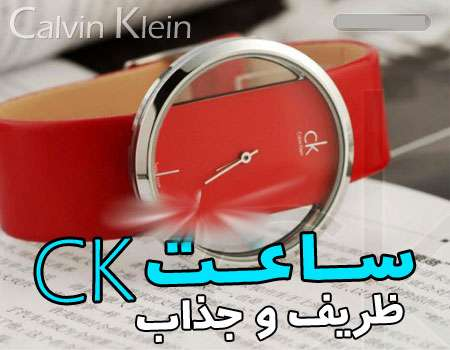 توضيحات كامل خرید ساعت زنانه CK قرمز رنگ