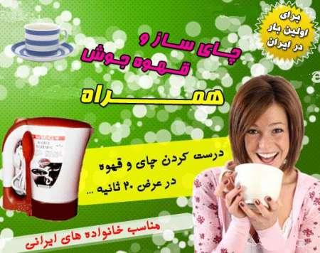 قهوه جوش و چای ساز فوری همراه