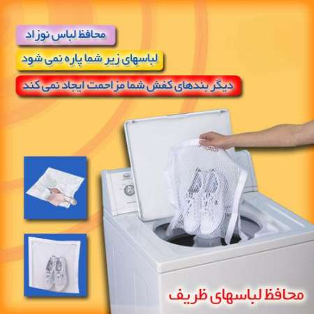 خرید کیسه محافظ لباسهای ظریف درلباس شویی