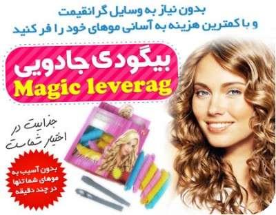 خرید اینترنتی بیگودی جادویی مجیک