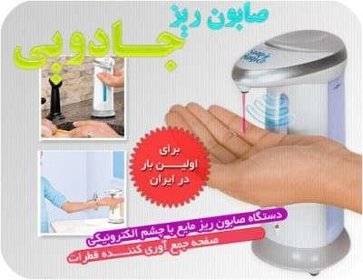 خرید صابون ریز اتوماتیک مجیک