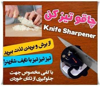خرید چاقو تیز کن