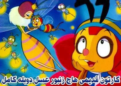 خرید کارتون هاچ زنبور عسل دوبله فارسی و کامل