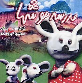 خرید کارتون عروسکی مدرسه موشها