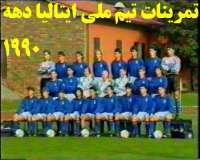 توضیحات تمرینات تیم ملی ایتالیا دهه 1990