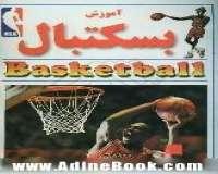 آموزش گام به گام بسکتبال/فارسی/از مبتدی تا حرفه ای
