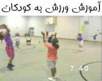 توضیحات آموزش ورزش به کودکان