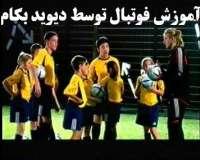 توضیحات مدرسه فوتبال دیوید بکام 1سی دی
