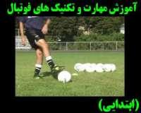 آموزش مهارت و تکنیکهای فوتبال (دوبله فارسی)