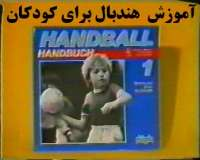 آموزش هندبال برای کودکان
