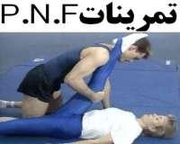 آموزش تمرینات P.N.F