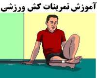 آموزش تمرینات کش ورزشی