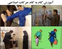 توضیحات آموزش گام به گام حرکات اصلاحی/فارسی