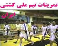 تمرینات کشتی تیم ملی ایران