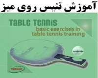 آموزش گام به گام تنیس روی میز(پینگ پونک)