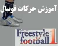 آموزش حرکات با توپ فوتبال