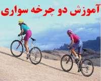 آموزش دو چرخه سواری