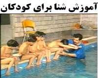 آموزش شنا برای کودکان(5عدد سی دی)