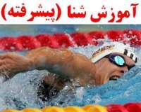 آموزش شنا (پیشرفته) زبان اصلی