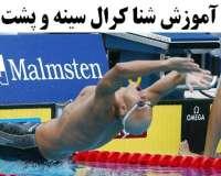 آموزش شنای کرال سیـــنه و پشت