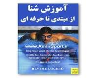 توضيحات پکیج کامل آموزش گام به گام شنا از مبتدی تا حرفه ای