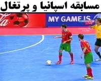 مسابقه فوتسال بین تیم های اسپانیا و پرتغال