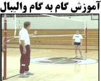آموزش گام به گام والیبال (5عدی سی دی)