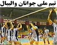 تمرینات تیم ملی جوانان والیبال ایران(2عدد سی دی)