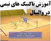 آموزش تاکتیک های تیمی در والیبال