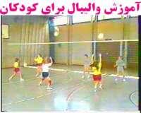 آموزش والیبال برای کودکان و نوجوانان