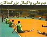 تمرینات تیم ملی بزرگسالان والیبال ایران