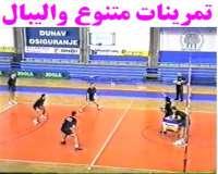سی دی تمرینات متنوع والیبال