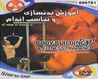 آموزش بدنسازی و تناسب اندام از مبتدی تا حرفه ای