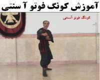 آموزش کونگ فو توآ سنتی (فارسی)