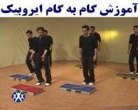آموزش گام به گام ایروبیک و آمادگی جسمانی (3سی دی)