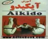توضيحات آموزش آیکیدو(4عدد سی دی)دوبله فارسی