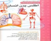 توضيحات دائره المعارف اطلس بدن انسان
