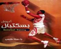 آموزش داوری بسکتبال(2عدد سی دی )