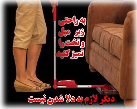 Swivel Sweeper G2جاروی گردان Jaro1