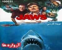 فیلم آرواره ها - Jaws