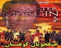 سریال جنگجویان کوهستان - دوبله فارسی