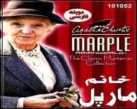 سریال پلیسی خانم مارپل