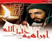 سریال حضرت ابراهیم خلیل الله