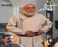 سریال شیخ بهایی