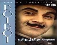 سریال قدیمی پوآرو (دوبله فارسی - 49 قسمت)