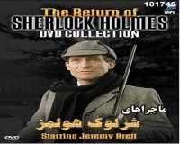 سریال ماجراهای شرلوک هلمز - دوبله فارسی