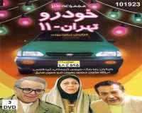 سریال خودروی تهران - 11