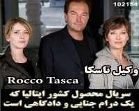 سریال وکیل تاسکا