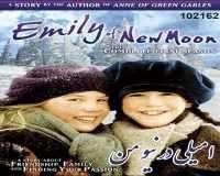 سریال امیلی در نیومون